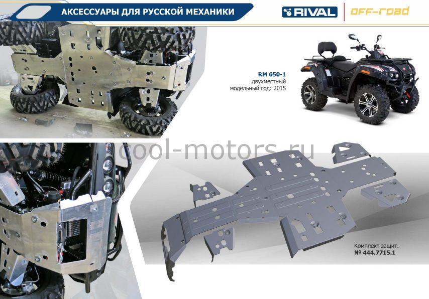 Защита днища квадроцикла RM (Русская Механика) 500 - 2
