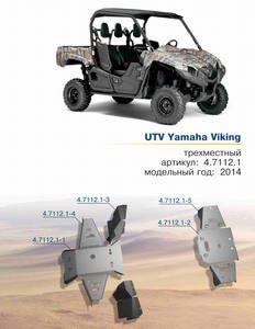 Защита днища для квадроцикла Yamaha Viking
