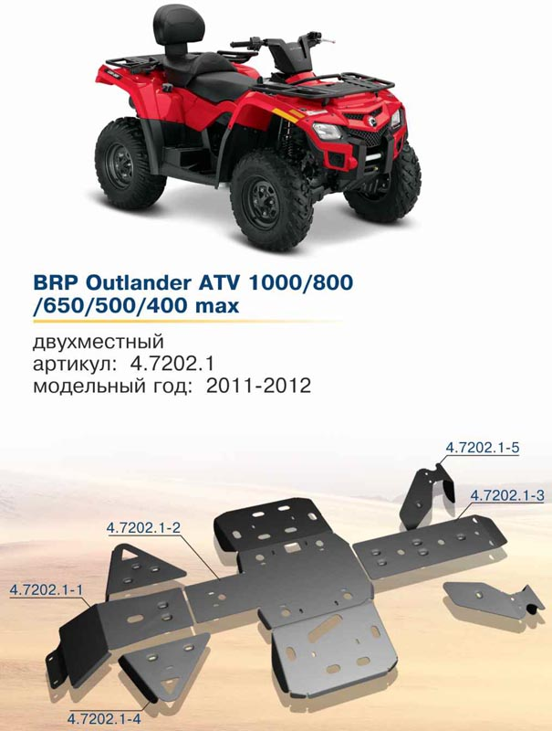 Защита днища для квадроцикла BRP Can am Outlader  400 MAX