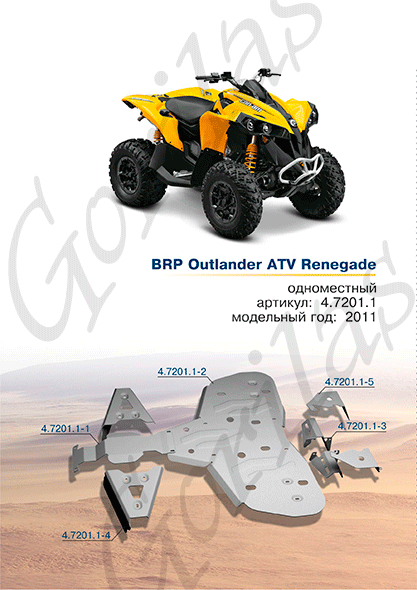 Защита для квадроцикла BRP  Can-Am Outlander Renegad