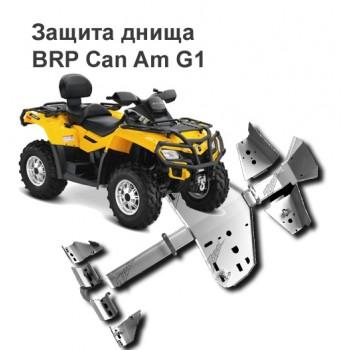 Защита днища для квадроцикла BRP G1