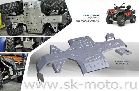 Защита днища для квадроцикла CF moto x 8
