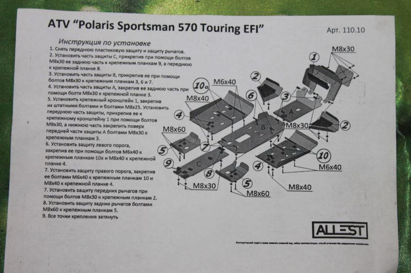 защита днища для квадроцикла Polaris 800 EFI  2005 -2011
