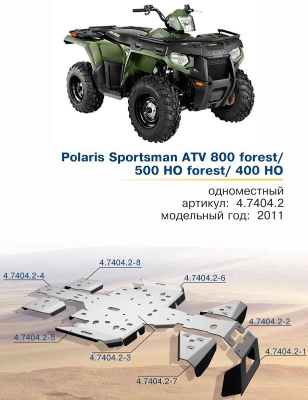 Защита днища для квадроцикла Polaris  500  forest