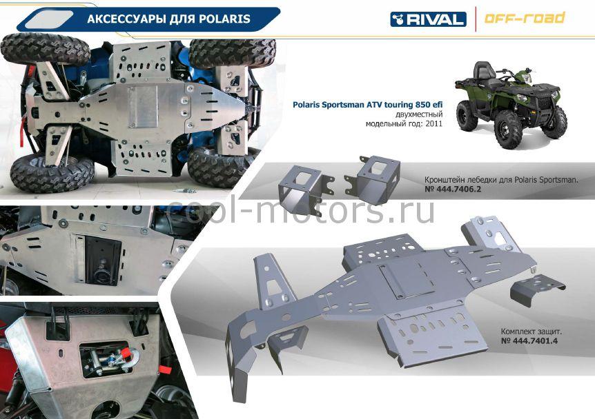 Защита днища для квадроцикла Polaris 850 X2