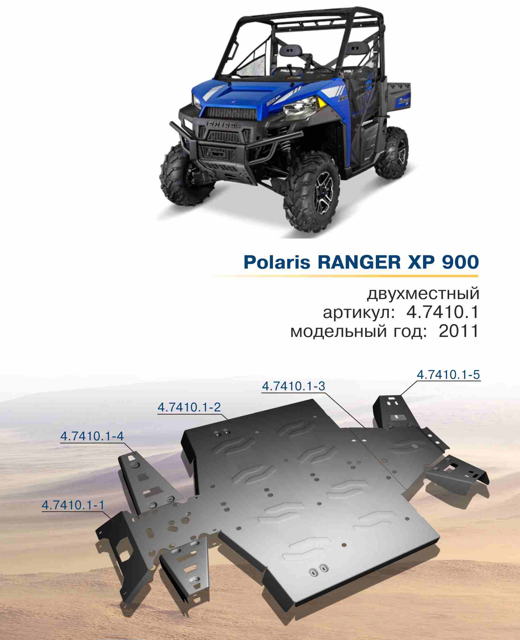 Защита днища для Polaris UTV Ranger XP 900