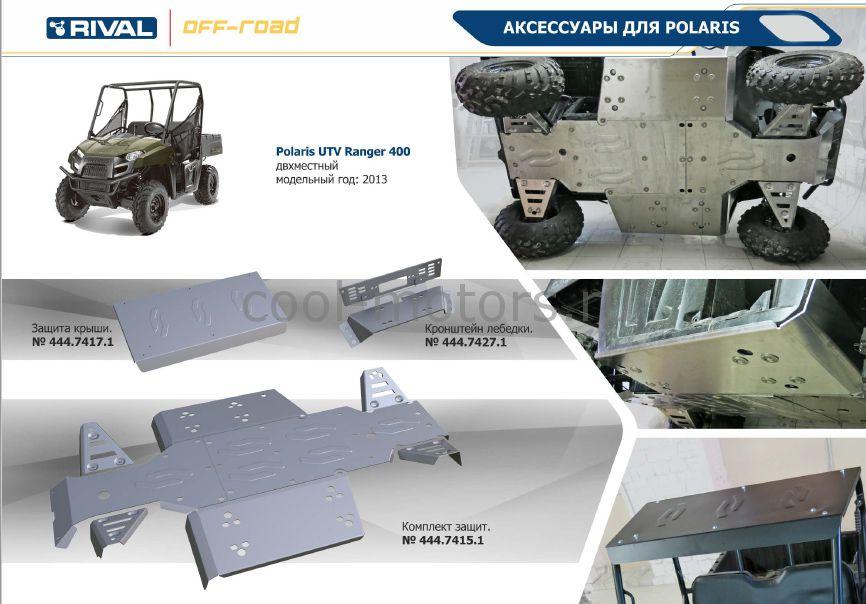 Защита днища для Polaris UTV Ranger 400