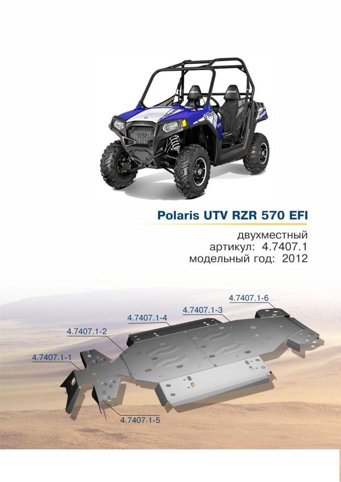 Защита днища для Polaris UTV RZR 570