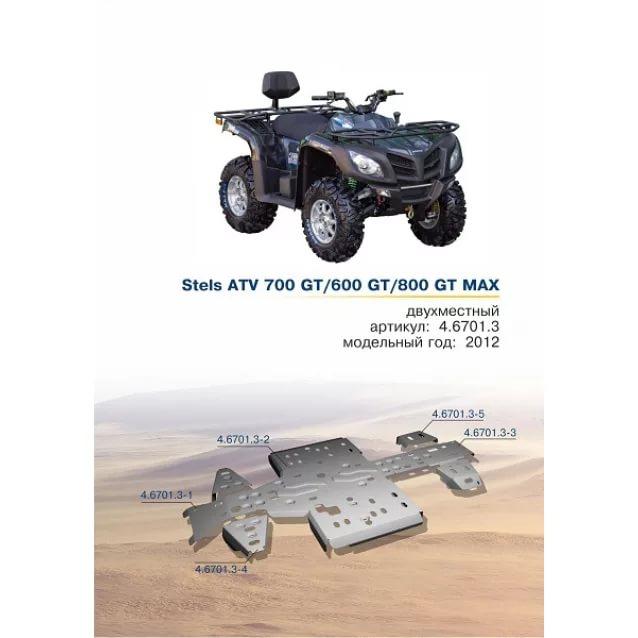 Защита днища для квадроцикла Stels  600GT 600GT EFI