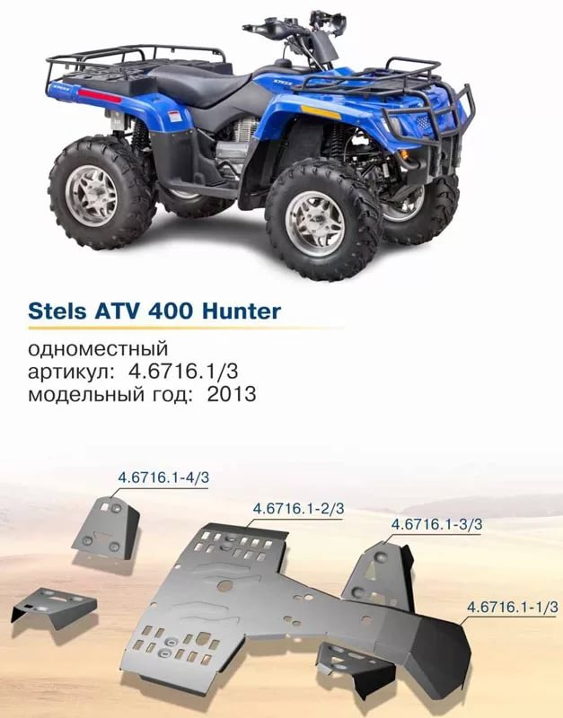 Защита днища для квадроцикла Stels 400 Hunter