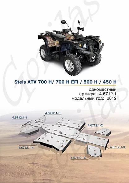 Защита днища для Stels 700 H/ 700 H EFI / 500 H / 450 H