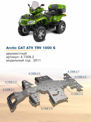 Защита днища для квадроцикла Arctic Cat  TRV 1000 от 2011 г