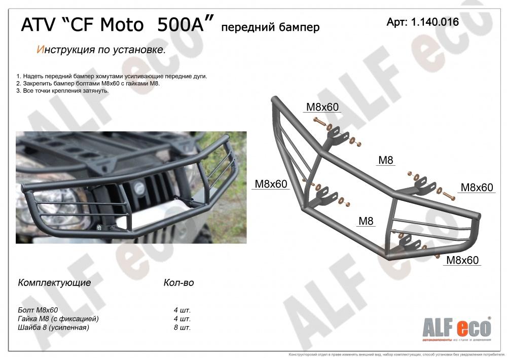 Кенгурин передний для квадроциклов СF moto 500 A basic